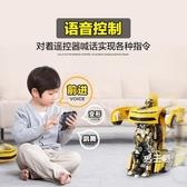 變形玩具 聲控金剛大黃蜂機器人遙控汽車兒童玩具車男孩3-4-5-6歲7XW