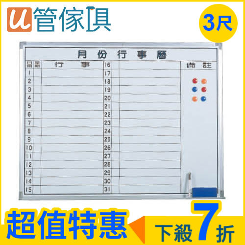 月行事曆白板 3尺 橫式 磁性 單面 附贈白板筆 板擦 磁鐵