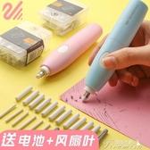 電動橡皮擦-皮檫可愛不留痕兒童小學生學生專用替芯 提拉米蘇