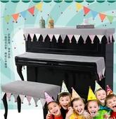 鋼琴罩半罩美式新年禮物三角旗毛球鋼琴防塵罩全罩兒童鋼琴套北歐 YXS新年禮物