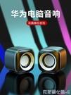 huawei/華為電腦音箱臺式小音響重低音炮迷你便攜式小型家用桌面辦公室usb多媒體 快速出貨