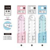 【筆坊】青青 CHOICE系列 CR-85 30cm摺疊定規尺