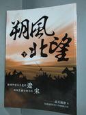 【書寶二手書T4/一般小說_JMU】朔風北望(下)_高天流雲
