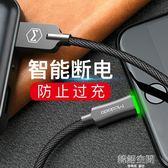 iPhone6傳輸線6s手機蘋果7充電線器8plus智慧斷電加長7P快充七X六 韓語空間