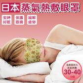 日本新一代蒸氣熱敷眼罩12入 眼睛spa