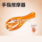 多功能手指按摩器手關節滾輪式緩解手部彈力按摩夾鼠標手按摩器 設計師生活百貨