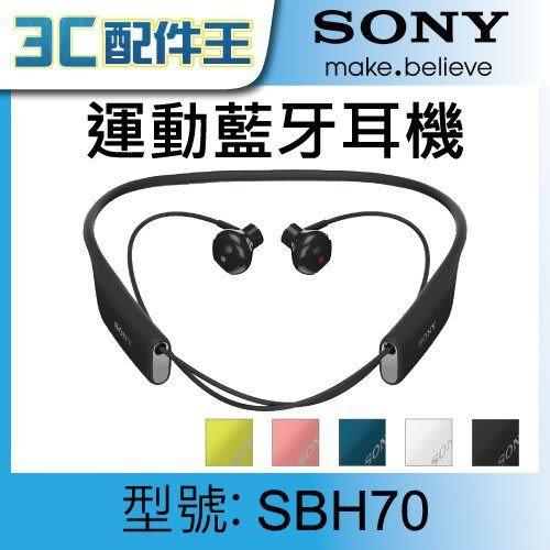 SONY SBH70 立體聲 防水無線藍牙耳機 運動 頸掛式 耳塞式 防水IP5 內建NFC 多點連線 公司貨