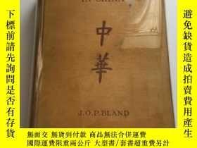 二手書博民逛書店【罕見原版 】1912年1版1印 《中華》 Recent Eve