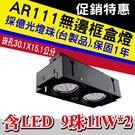 含稅AR111 LED 11W9珠*2燈...