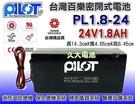 【久大電池】台灣百樂電池 PL1.8-24 24V1.8AH 帶線 (消防受信總機 消防設備 保全 醫療設備)