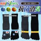 【衣襪酷】KGS 抗菌消臭 細針款/氣墊款 長五趾襪 男女適穿 台灣製造 伍洋國際