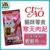 *~寵物FUN城市~*日本CIAO-11歲高齡貓 寒天肉泥【鰹鮪魚口味/15g x 4條】貓點心 魚肉條