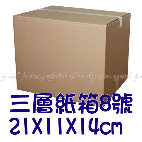 【GX112】三層紙箱KK+8號21X11X14超商紙箱 快遞箱 搬家紙箱 宅配箱 便利箱 紙盒 瓦楞紙箱★EZGO商城★