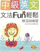 (二手書)中級英文文法Fun輕鬆:解說與練習
