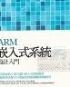 7-二手書R2YB2009年4月《ARM嵌入式系統設計入門 1CD》陳立元 旗標