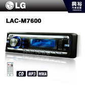 【LG】前置單片CD/MP3/WMA主機LAC-M7600