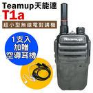 Teamup 天能達 T1a 超小型 無線電對講機 1入 加贈空氣導管耳機 堅固機身 超大容量鋰電池