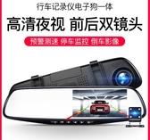 新品汽車載行車記錄器電子狗前後雙錄雙鏡頭24小時監控高清夜視全景倒車影像推薦