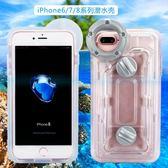 蘋果8plus手機防水袋潛水套觸屏通用iphone6/7plus手機防水殼游泳  汪喵百貨
