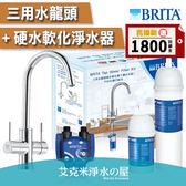 【送運動濾水瓶2入】德國BRITA TAP WD3030三用水龍頭硬水軟化型濾水系統P1000+P3000長效型濾芯