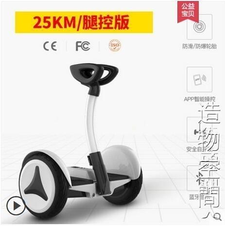 申燕智慧自平衡車雙輪兒童小孩代步車成年學生兩輪成人體感電動車 NMS名購居家