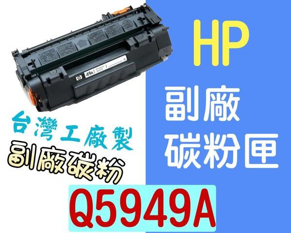 [ HP 副廠碳粉匣 Q5949A 5949A 49A ][2500張] LaserJet LJ 1160/1320/3390/3392