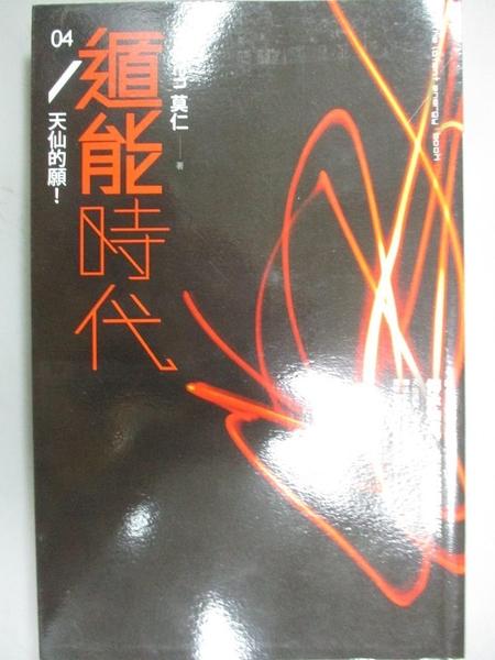 【書寶二手書T8/一般小說_GIG】遁能時代04-天仙的願!_莫仁