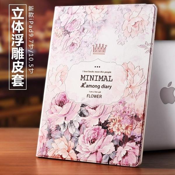 iPad保護套新款9.7英寸10.5蘋果平板殼網紅皮套仙女
