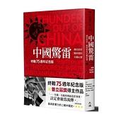 中國驚雷(國民政府二戰時期的災難紀實)(終戰75週年紀念版)