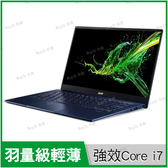 宏碁 acer SF514-54GT-729E 藍【i7 1065G7/14吋/MX250/SSD/IPS/四核心/獨顯/輕薄/intel/筆電/Win10/Buy3c奇展】Swift 5