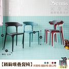 【班尼斯國際名床】~【繽紛堆疊餐椅】戶外椅休閒椅/咖啡椅/辦公椅/戶外椅