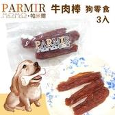 *KING*PARMIR帕米爾 牛肉棒3入 手作肉類零食.不含防腐劑.狗零食