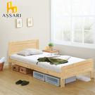 ASSARI-科爾溫松木床架(可調高低)...
