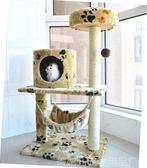 貓爬架貓樹貓抓板貓玩具貓用品貓爬樹寵物玩具毛玩具igo 晴天時尚館