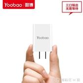 充電頭多口插頭快充通用多usb手機蘋果安卓iPhone 創時代3c館