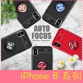 【萌萌噠】iPhone 8 / 8 Plus  新款流光指環扣保護殼 360度旋轉支架 磁吸車載 全包防摔軟殼 手機殼
