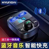 車載充電器-快充車充汽車點煙器插頭mp3多功能帶藍牙接收器usb音樂 艾莎嚴選