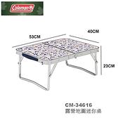 【速捷戶外】美國Coleman CM-34616 露營地圖迷你桌 ,鋁合金休閒桌/露營桌/摺疊桌/野餐桌/折合桌