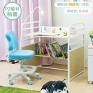 兒童成長調整書桌&機能椅(2件組) 學童椅 椅子 書桌 書桌椅 天空樹生活館