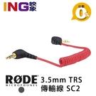 【24期0利率】RODE SC2 3.5mm TRS 傳輸線 正成公司貨 iPhone 手機 音源線 羅德