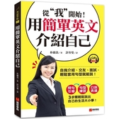 用簡單英文介紹自己:從「我」開始!自我介紹、交友、面試,輕鬆套用句型就能說!(附