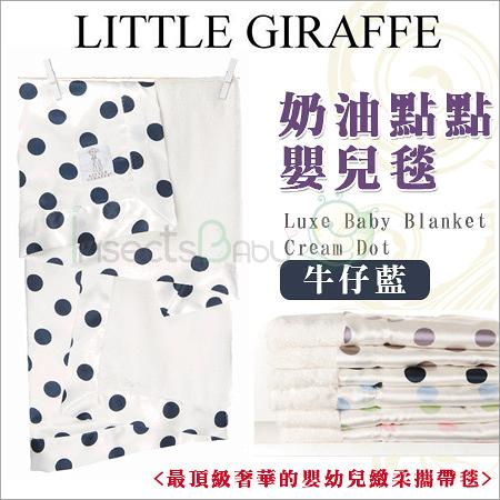 ✿蟲寶寶✿【美國 Little Giraffe】彌月精品 頂級柔軟 Luxe Baby Blanket 奶油點點嬰兒毯 - 牛仔藍