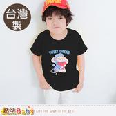 童裝 台灣製插畫純棉短袖T恤 魔法Baby