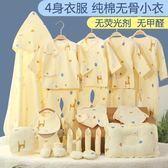 嬰兒衣服純棉初生套裝新生兒禮盒秋冬0-3個月出生女寶寶用品禮物 居享優品