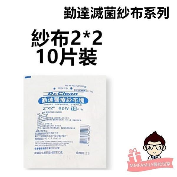 【勤達 滅菌紗布系列(純紗布)】 2*2 10片/包 單包裝【醫妝世家】 消毒 滅菌紗布 紗布