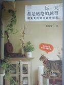 【書寶二手書T4/設計_BRP】每一天,都是風格的練習-黑兔兔的開店圓夢提案_黑兔兔