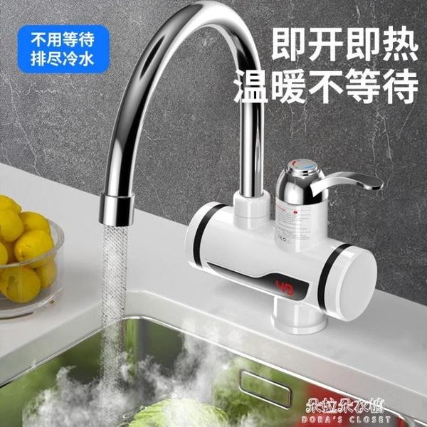 水龍頭即熱式廚房洗菜快速加熱三秒速熱水龍頭 朵拉朵衣櫥