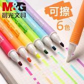晨光6六色雙頭可擦熒光筆糖果色標記學生用彩色記號粗劃重點一套裝