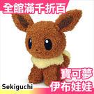 日本 Sekiguchi 伊布娃娃 寶可夢 神奇寶貝 pokemon 【小福部屋】