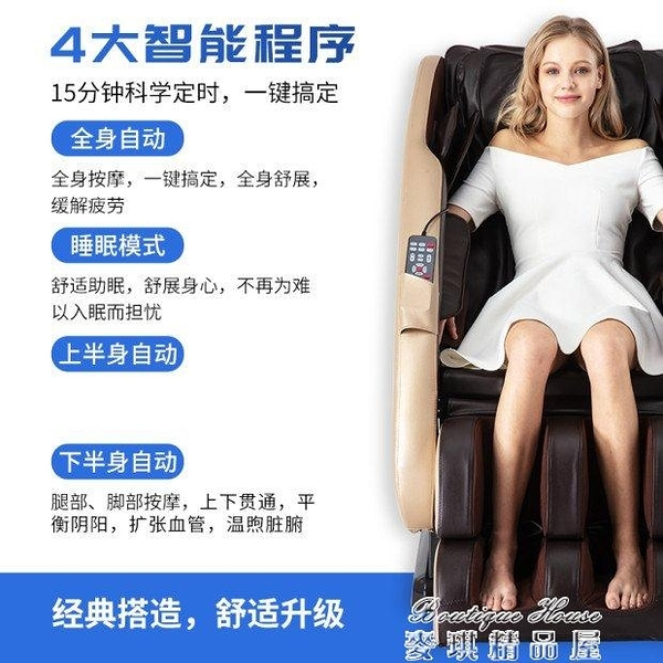 按摩椅 按摩椅家用新款小型電動沙發智慧多功能全身全自動豪華太空艙老YYJ 【全館免運】